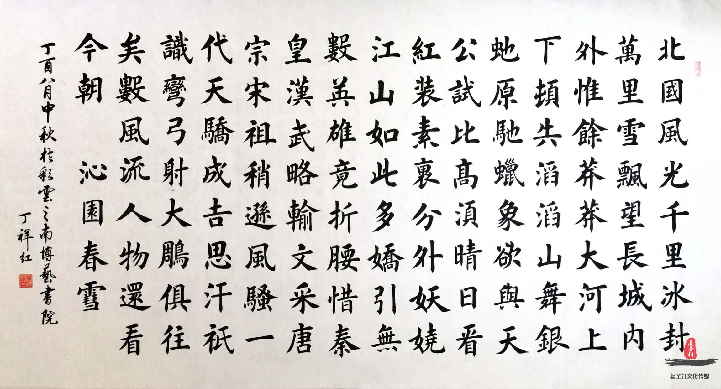 丁祥红书法诗词《沁园春雪》-复圣轩字画图片